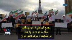 تجمع گروهی از مردم مقابل سفارت ایران در پاریس در حمایت از مردم داخل ایران