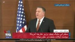 مایک پمپئو: سکوت آمریکا وقتی مردم ایران در انقلاب سبز علیه ملاها به پا خواستند، به آنها آسیب رساند