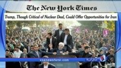 برجام و فرصت های ایران و آمریکا در دولت دونالد ترامپ در روزنامه های انگلیسی زبان