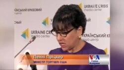 Міністр торгівлі США поообіцяла інвестиції в Україну після реформ