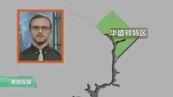 VOA连线(史凯文):FBI重启对希拉里电邮的调查