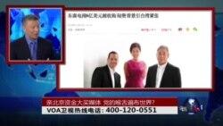 时事大家谈:亲北京资金大买媒体,党的喉舌遍布世界?