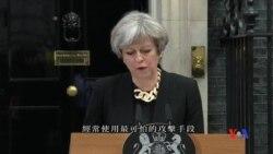 2017-06-04 美國之音視頻新聞:倫敦恐襲造成7死48傷 (粵語)