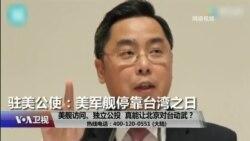 时事大家谈:美舰访问、独立公投,真能让北京对台动武?