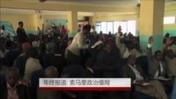 年终报道:索马里政治僵局