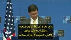 وزیر دفاع آمریکا: ایالات متحده و طالبان به یک توافق کاهش خشونت ۷ روزه رسیدند