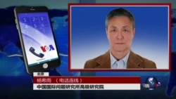 VOA连线杨希雨: 中韩矛盾升级 朴槿惠部署萨德决心未变