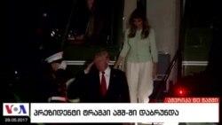 ამერიკა 60 წამში, 29 მაისი 2017