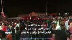 مردم سودان دوباره برای تغییر در کشور به خیابان آمدند| درگیری با پلیس