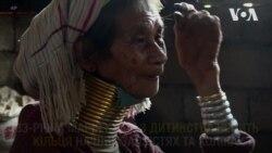 Традиція, що зникає: жінки Падаунг з довгими шиями. Відео