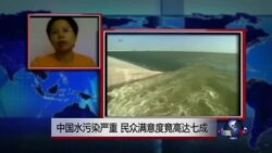 VOA连线:中国水污染严重,民众满意度竟高达七成