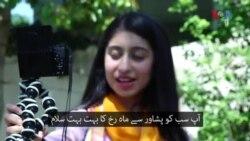 پشتون معاشرے میں خاتون 'وی لاگر' ہونا کیسا ہے؟