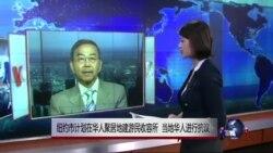 VOA连线:纽约市计划在华人聚居地建游民收容所 当地华人进行抗议