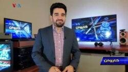 کاروان: نظری بر ۲۰۲۰، سال بحران ویروس کرونا