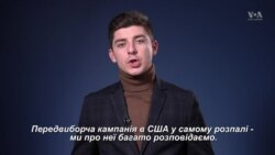 Демократичні кандидати: хто вони і що кажуть про Україну? Експлейнер