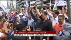 海峡论谈:冲之鸟礁争议 台湾出动拉法叶舰护渔