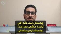 چرا ممکن است باقری کنی آزادتر از عراقچی عمل کند؟ توضیحات آرمین سلیمانی