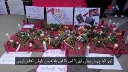 ٹیکساس کی پاکستانی کمیونٹی کا پاکستانی حکومت سے نور مقدم کے خاندان کے لئے فوری انصاف کا مطالبہ