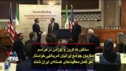 سناتورها کروز و بوزمن در مراسم سازمان جوامع ایرانیان آمریکایی خواستار لغو کامل معافیتهای هستهای ایران شدند