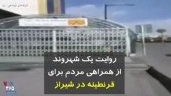 کرونا در ایران | روایت یک شهروند از همراهی مردم برای قرنطینه در شیراز