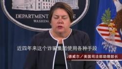 美国宣布起诉61名电话诈骗嫌疑人