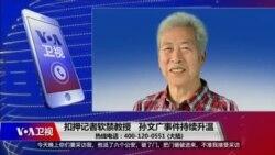 时事大家谈:扣押记者,软禁教授,孙文广事件持续升温