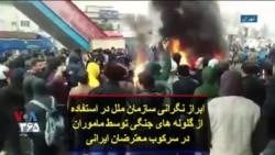 ابراز نگرانی سازمان ملل در استفاده از گلوله های جنگی توسط ماموران در سرکوب معترضان ایرانی