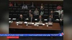 نشست کمیته فرعی مجلس نمایندگان برای بررسی توانایی های ایران برگزار شد