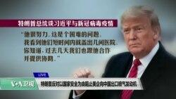 白宫要义(黄耀毅):特朗普反对以国家安全为由阻止美企向中国出口喷气发动机