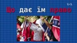 Cвобода зібрань у США: Чому тут дозволені мотивовані ненавистю висловлювання? Відео