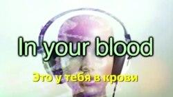 Английский за минуту - In your blood - Это у тебя в крови