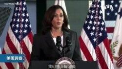 """白宫要义: 拜登、哈里斯就执政一百天发表讲话""""让美国重回正轨"""""""