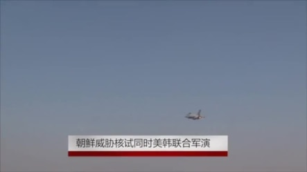 朝鲜威胁核试爆同时美韩联合军演