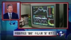 """焦点对话:中国股市玩足""""蹦极"""",什么人骑""""股""""难下?"""
