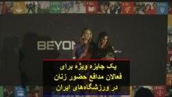 یک جایزه ویژه برای فعالان مدافع حضور زنان در ورزشگاههای ایران