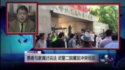 VOA连线:患者与家属讨说法,武警二院爆发冲突场面