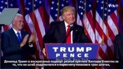 Новости США за 60 секунд. 27 ноября 2016