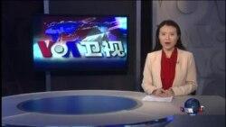 VOA卫视(2015年10月25日 第一小时节目)