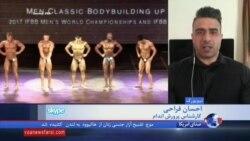 چهارمین قهرمانی ایران در مسابقات پرورش اندام جهان؛ گفتگو با احسان فراحی، کارشناس