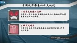 """中国投资带来的七大挑战 - """"一带一路"""" 各国需要了解的问题"""