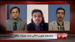افق نو ۱۷ مه: صداوسیمای جمهوری اسلامی: بحران مدیریت و مخاطب