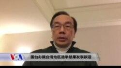 VOA连线: 香港公民党党魁梁家杰谈台湾大选