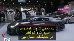 رو نمایی از چند خودروی اسپورت و کم نظیر در نمایشگاه امسال دبی