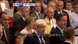 VOA國際60秒(粵語): 2015年7月7日