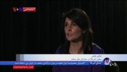 بخشی از گفتگوی اختصاصی با نیکی هیلی سفیر آمریکا در سازمان ملل درباره ایران و برجام