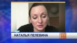 Наталья Пелевина – под подпиской о невыезде