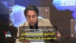 بخشی از صفحه آخر - اکبر طبری: غلامحسین اسماعیلی باید متهم ردیف اول این پرونده باشد