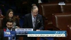 جزئیاتی از تصویب طرح تحریم حامیان سوریه در مجلس نمایندگان آمریکا