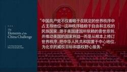 美国务院发表有关中国挑战的研究报告