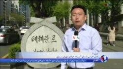 گزارشی از خیابان «تهران» در منطقه مرفه نشین سئول در کره جنوبی